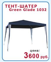 Тент-шатер Грин Глэйд 1032
