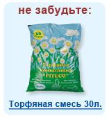 Торфяная композиция для биотуалетов 30 литров