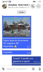 Скриншот экрана телефона