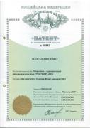 Патент на мангал дипломат