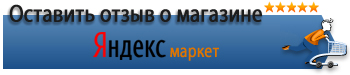 Оставить отзыв на Яндекс.маркет