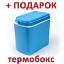 Термобокс на 24 литра в подарок