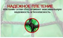 Надежность плетения сетки