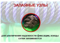 Запаячные узлы на центральном плетении.