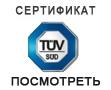 Сертификаты безопасности TUV смотреть